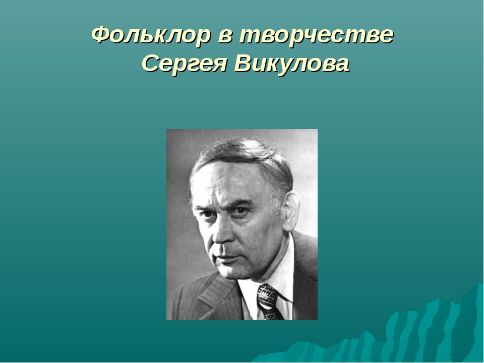 Фольклор в творчестве Сергея Викулова