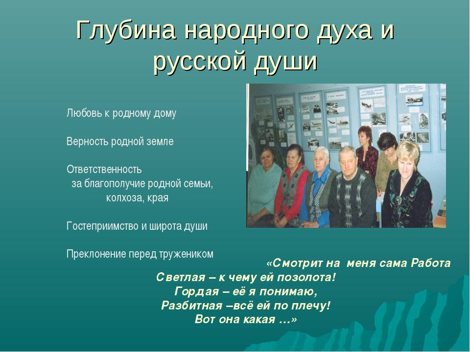 Глубина народного духа и русской души Любовь к родному дому Верность родной з...