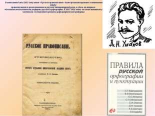 В написанной им в 1911 году книге «Русское правописание» было проанализирова