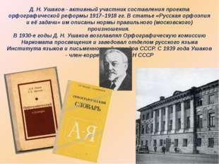 Д. Н. Ушаков - активный участник составления проекта орфографической реформы