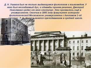 Д. Н. Ушаков был не только выдающимся филологом и языковедом. У него был несг