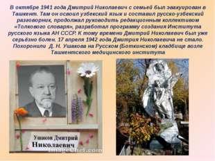 В октябре 1941 года Дмитрий Николаевич с семьей был эвакуирован в Ташкент. Та