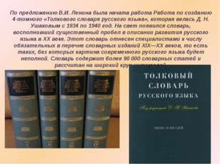 По предложению В.И. Ленина была начата работа Работа по созданию 4-томного «Т