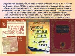 Современная редакция Толкового словаря русского языка Д. Н. Ушакова содержит