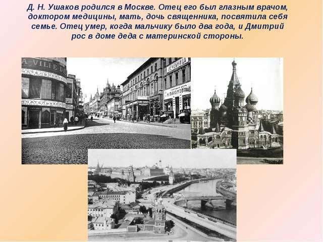 Д. Н. Ушаков родился в Москве. Отец его был глазным врачом, доктором медицины...
