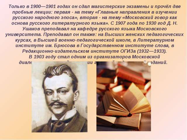 Только в 1900—1901 годах он сдал магистерские экзамены и прочёл две пробные л...