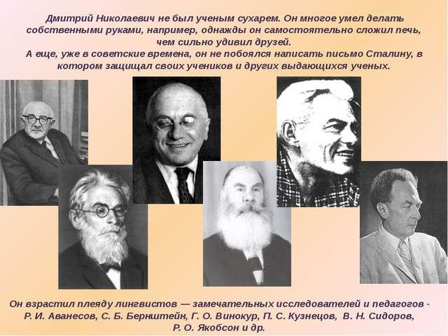 Дмитрий Николаевич не был ученым сухарем. Он многое умел делать собственными...
