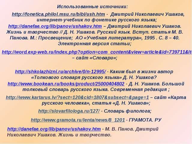 Использованные источники: http://fonetica.philol.msu.ru/bibl/ush.htm - Дмитри...