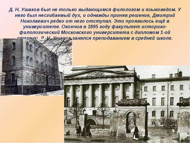 Д. Н. Ушаков был не только выдающимся филологом и языковедом. У него был несг...