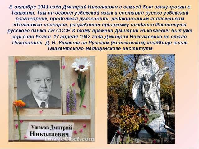 В октябре 1941 года Дмитрий Николаевич с семьей был эвакуирован в Ташкент. Та...