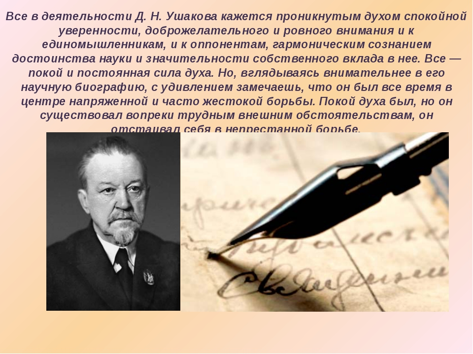 Все в деятельности Д.Н.Ушакова кажется проникнутым духом спокойной уверенно...