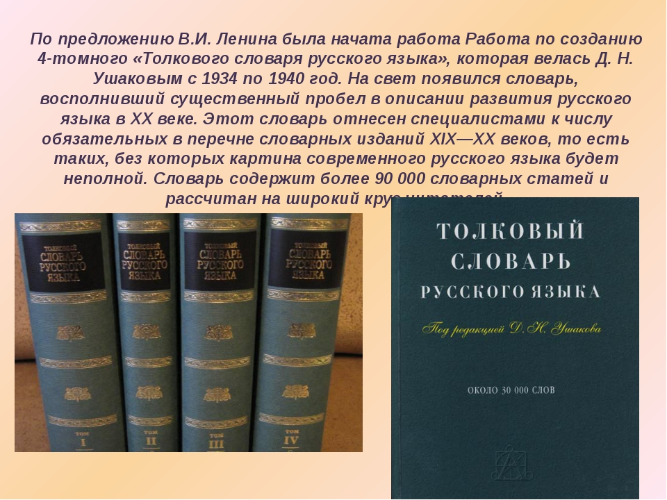 По предложению В.И. Ленина была начата работа Работа по созданию 4-томного «Т...