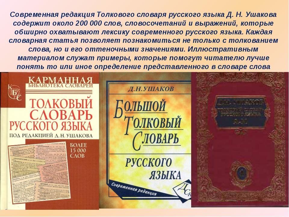 Современная редакция Толкового словаря русского языка Д. Н. Ушакова содержит...