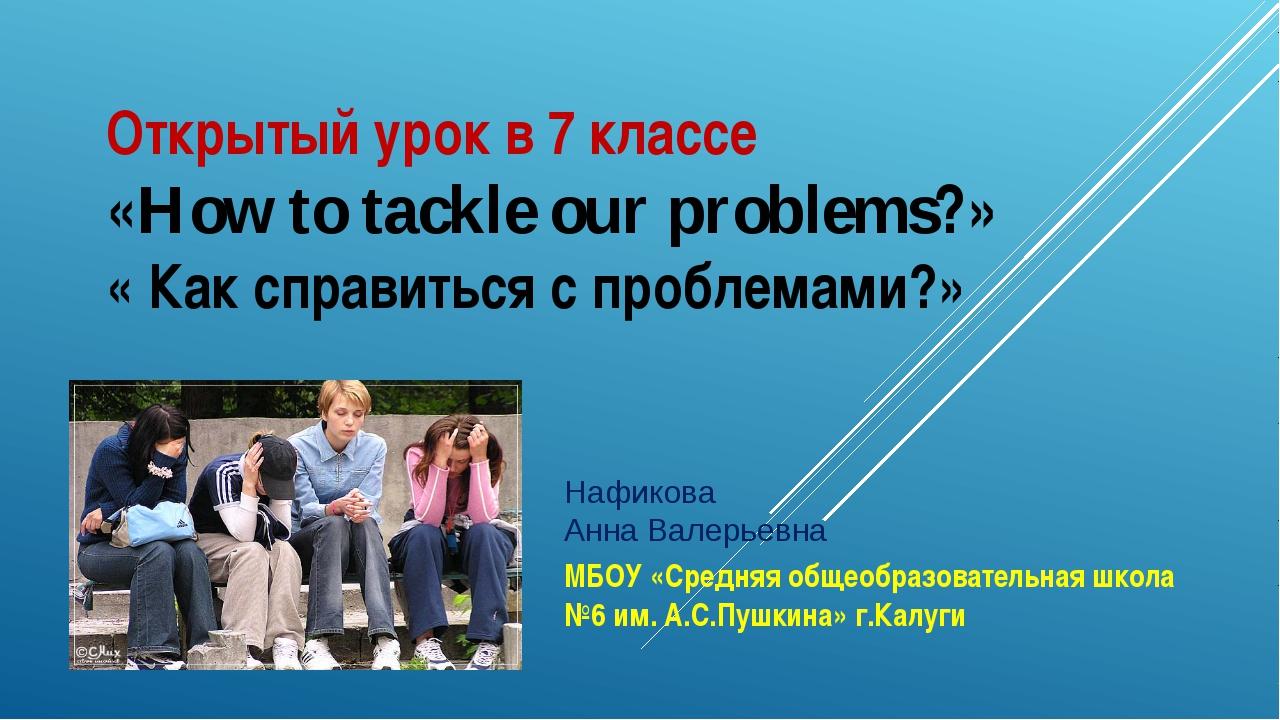 Открытый урок в 7 классе «How to tackle our problems?» « Как справиться с пр...