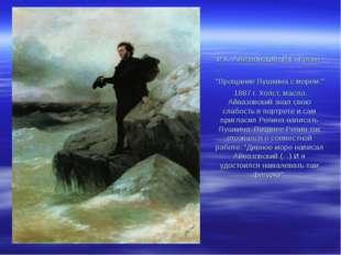"""И.К. Айвазовский, И.Е. Репин. """"Прощание Пушкина с морем."""" 1887 г. Холст, мас"""