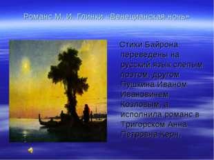 Романс М. И. Глинки «Венецианская ночь» Стихи Байрона переведены на русский я