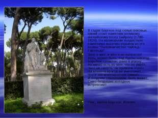 В садах Боргезе под сенью вековых пиний стоит памятник великому английскому п