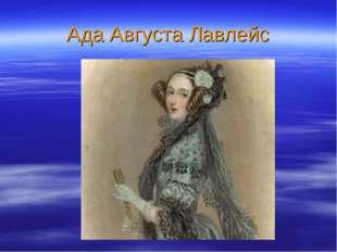 Ада Августа Лавлейс