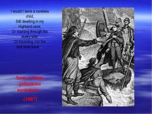 Хочу я быть ребенком вольным... (1807) I would I were a careless child, Still