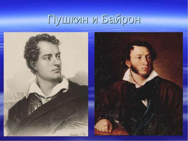 Пушкин и Байрон Байрон Джорж
