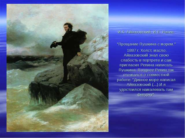 """И.К. Айвазовский, И.Е. Репин. """"Прощание Пушкина с морем."""" 1887 г. Холст, мас..."""