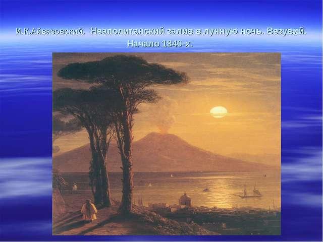 И.К.Айвазовский. Неаполитанский залив в лунную ночь. Везувий. Начало 1840-х....