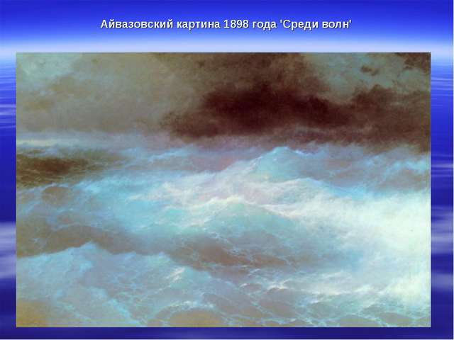 Айвазовский картина 1898 года 'Среди волн'