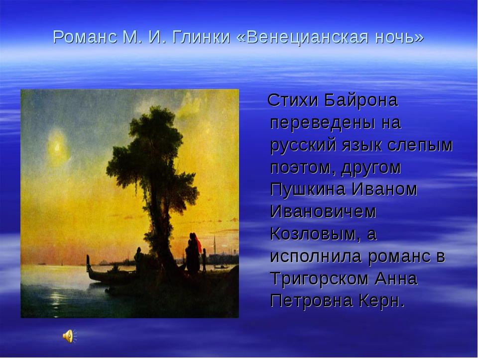 Романс М. И. Глинки «Венецианская ночь» Стихи Байрона переведены на русский я...