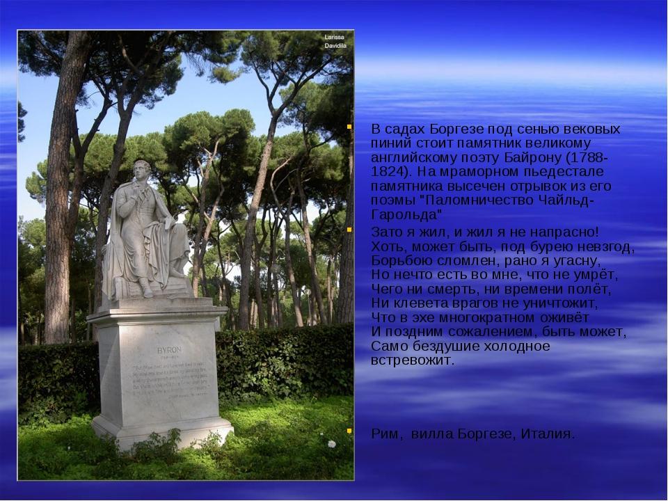 В садах Боргезе под сенью вековых пиний стоит памятник великому английскому п...