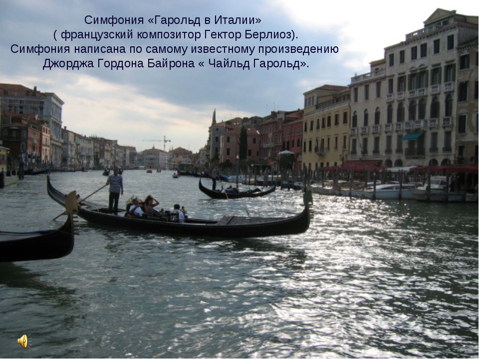 Симфония «Гарольд в Италии» ( французский композитор Гектор Берлиоз). Симф...