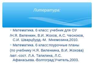 Математика. 6 класс: учебник для ОУ /Н.Я. Виленкин, В.И. Жохов, А.С. Чесноков