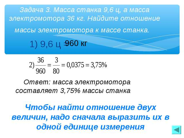 1) 9,6 ц = Задача 3. Масса станка 9,6 ц, а масса электромотора 36 кг. Найдит...