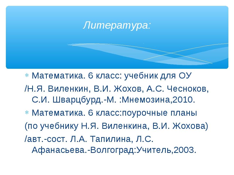 Математика. 6 класс: учебник для ОУ /Н.Я. Виленкин, В.И. Жохов, А.С. Чесноков...