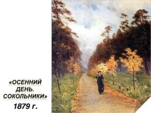 1879 г.