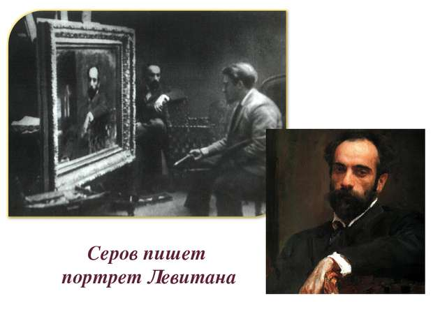 Серов пишет портрет Левитана