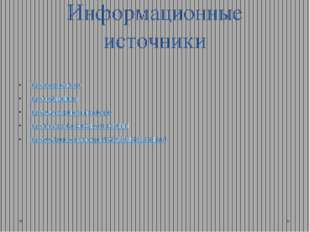 Информационные источники http://images.yandex.ru http://ru.wikipedia.org http