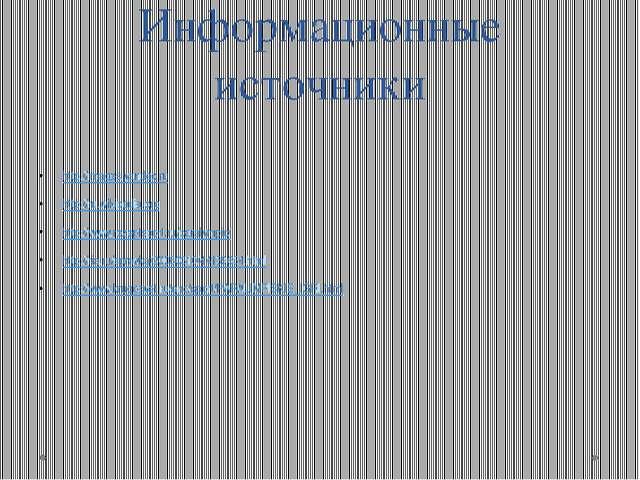 Информационные источники http://images.yandex.ru http://ru.wikipedia.org http...