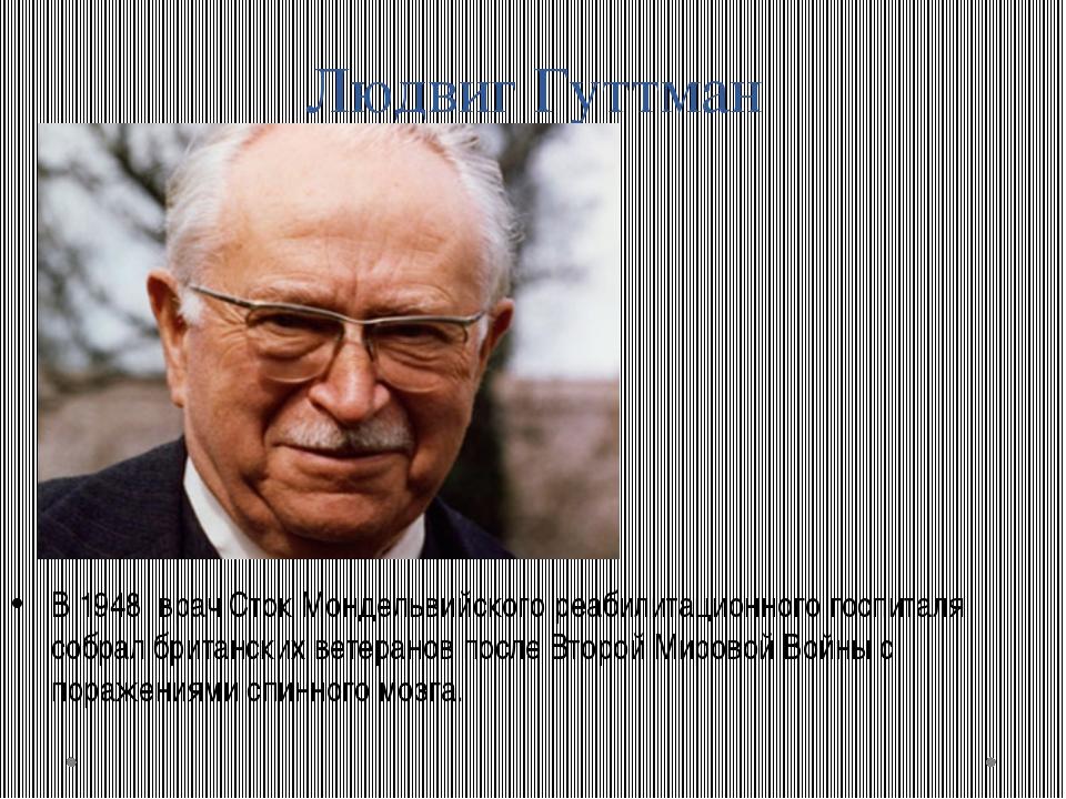 Людвиг Гуттман В 1948 врач Сток Мондельвийского реабилитационного госпиталя с...