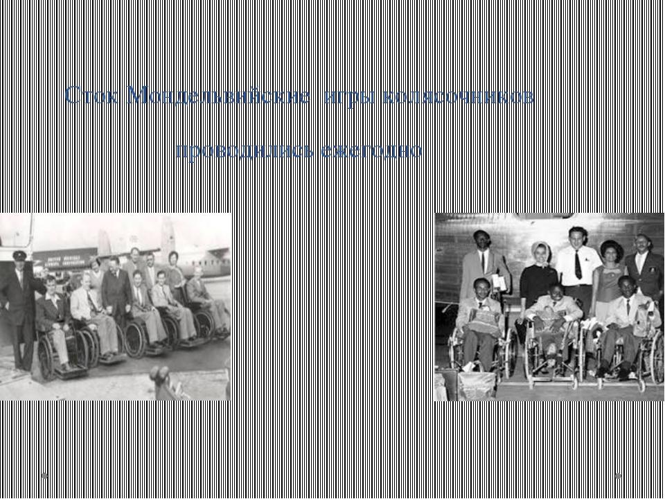 Сток Мондельвийские игры колясочников проводились ежегодно