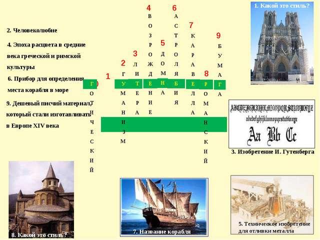 9. Дешевый писчий материал, который стали изготавливать в Европе XIV века 2....
