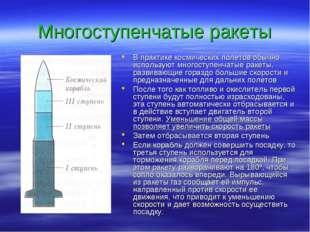 Многоступенчатые ракеты В практике космических полетов обычно используют мног