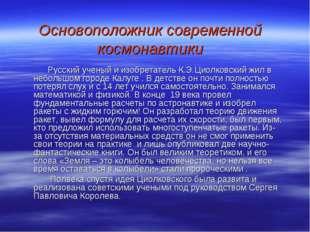Основоположник современной космонавтики Русский ученый и изобретатель К.Э.Цио