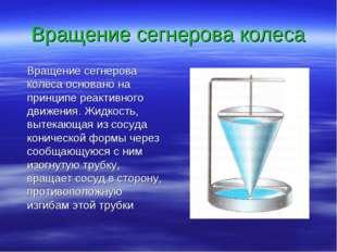 Вращение сегнерова колеса Вращение сегнерова колеса основано на принципе реак