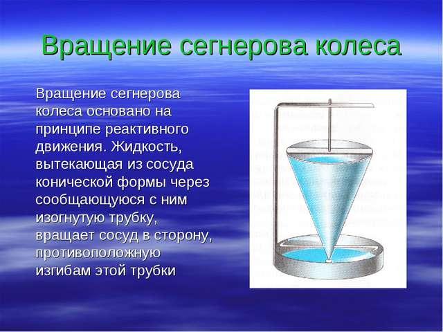 Вращение сегнерова колеса Вращение сегнерова колеса основано на принципе реак...