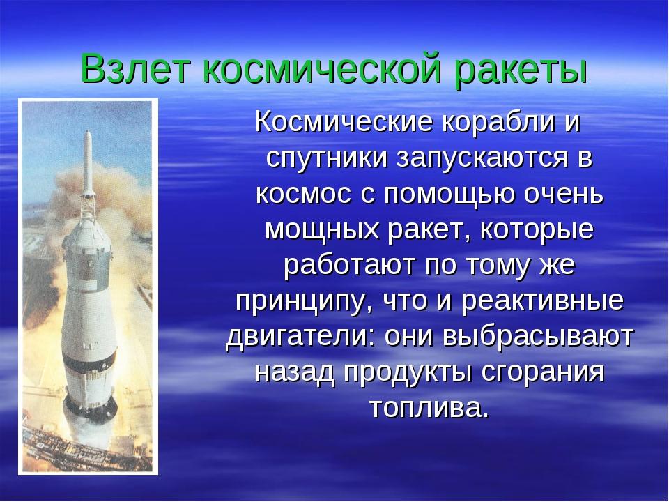 Взлет космической ракеты Космические корабли и спутники запускаются в космос...