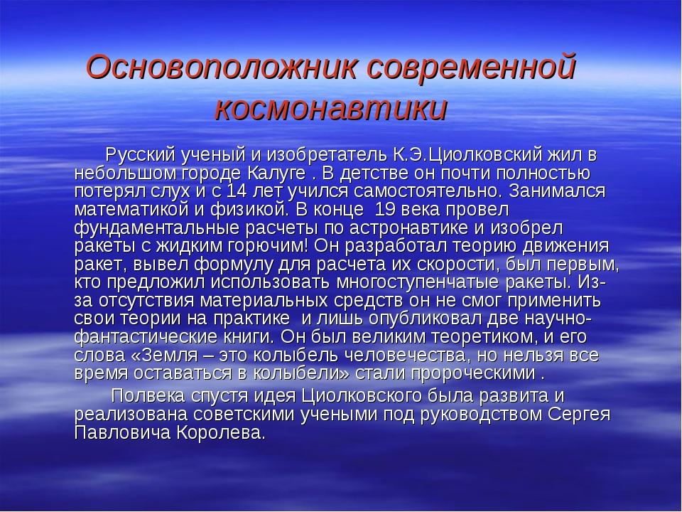 Основоположник современной космонавтики Русский ученый и изобретатель К.Э.Цио...