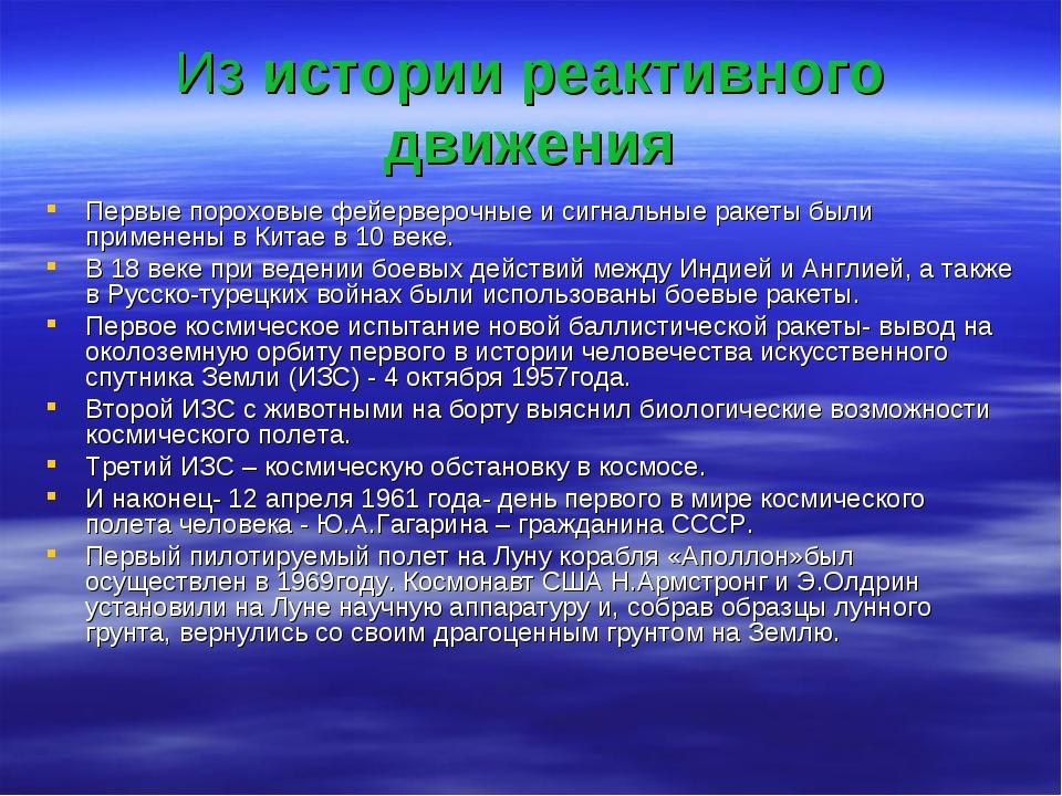 Из истории реактивного движения Первые пороховые фейерверочные и сигнальные р...