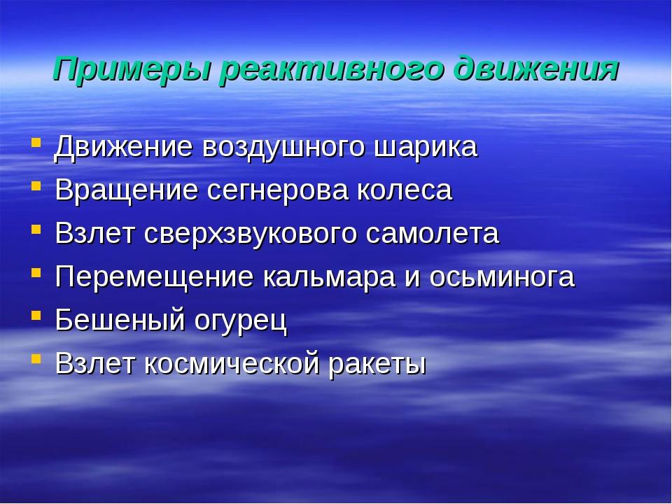 Примеры реактивного движения Движение воздушного шарика Вращение сегнерова ко...