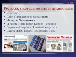 Ресурсы, с которыми мы сотрудничаем: Чепецк-ru; Сайт Управления образованием;