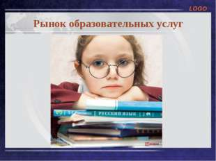 Рынок образовательных услуг LOGO